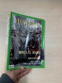中华遗产2011年第10期