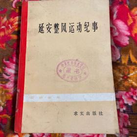 延安整风运动历史纪事(大事记等资料)