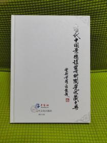 当代中国景德镇艺术陶瓷收藏大典(第二部)大16开精装