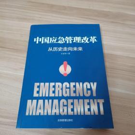 中国应急管理改革 从历史走向未来(内页干净)