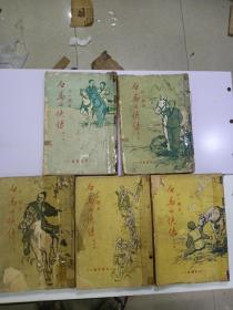 《白马女侠传》 5册,五十年代伟青书局出版