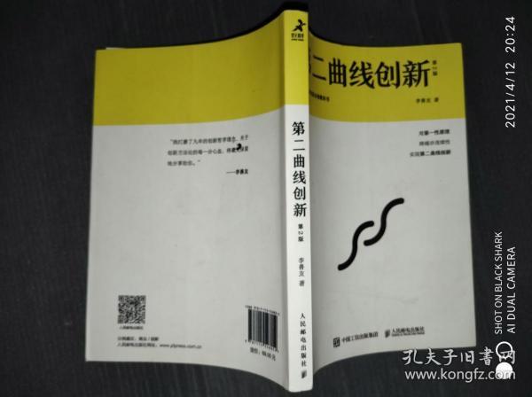 第二曲线创新(第2版):混沌大学创新必修教科书