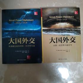 大国外交  两册合售