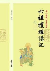 六祖坛经讲记(深入经藏 智慧如海)   净空法师讲述  团结出版社正版