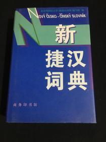 新捷汉词典