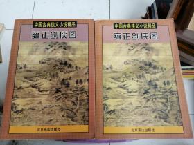 中国古典狭义小说精品 10套,14本合售请看图