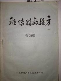 稀缺孤本  祖传特效验方(张乃荣  从医五十余年经过验证具有特效的祖传秘方)共34病症方。