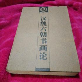 汉魏六朝画论