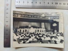 九江文学艺术工作者第二次代表大会老照片