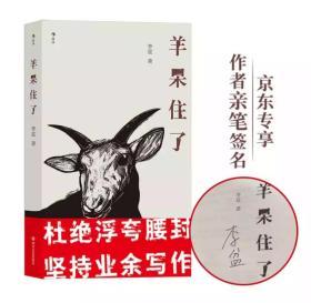 【签名本】羊呆住了(知乎名人李盆作品首次结集出版)