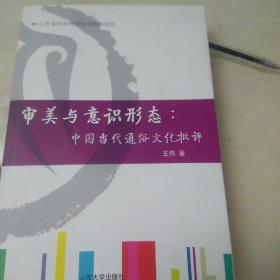 审美与意识形态 : 中国当代通俗文化批评(签赠本)