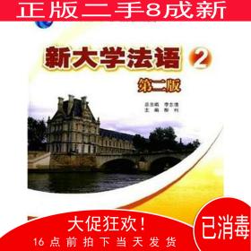 大学法语2(第二版)李志清高等教育出版社9787040318111