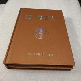 常州市工商业联合会 常州市总商会志(1996-2005)硬精装
