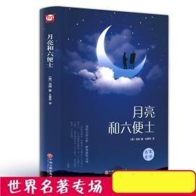 月亮和六便士 月亮与六便士 正版 精装硬壳 毛姆经典作品 世界经典文学名著书籍 畅销书排行榜 外国文学书