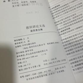 信阳师范学校百年校庆教科研论文选