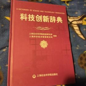 科技创新辞典(全新未翻阅精装