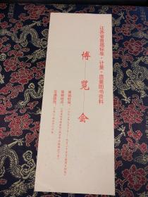 1993年江苏省首届标准计量质量图书资料博览会 介绍一张  如图