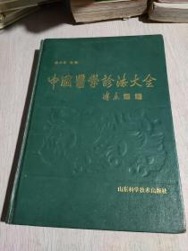 中国医学诊法大全 精装
