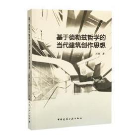 全新正版图书 基于德勒兹哲学的当代建筑创作思想刘杨中国建筑工业出版社9787112253371 建筑哲学普通大众特价实体书店