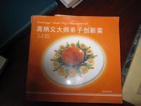 高炳义大师弟子创新菜