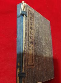 民国老版本线装书绣像蜜蜂记鼓词4册一套包老带封套上海锦章图书局