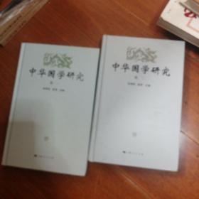中华国学研究  卷一,卷二 签赠本