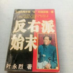 反右派始末:中国第一部最具权威的反,右史 [AB----23]