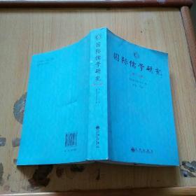 国际儒学研究(第17辑)