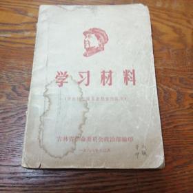 学习材料 (供农村毛泽东思想宣传队用)