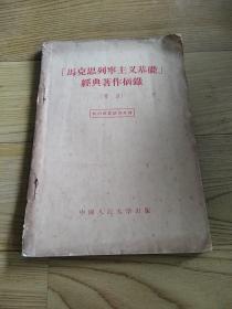 马克思列宁主义基础经典著作摘录