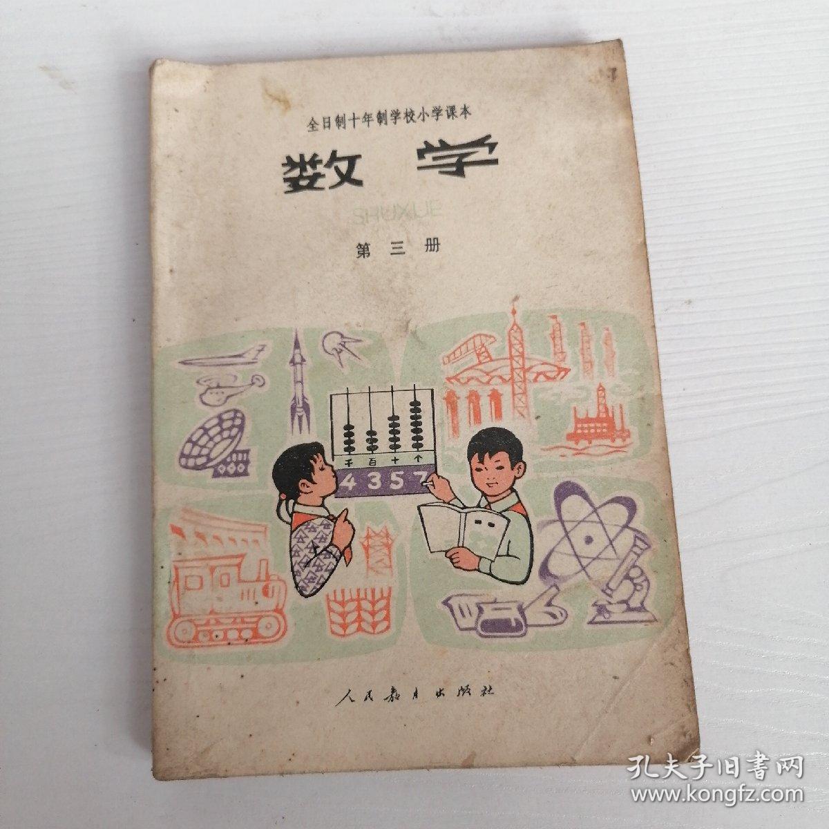 全日制十年制学校小学课本:数学