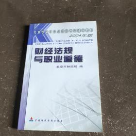 财经法规与职业道德