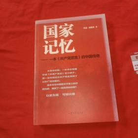 国家记忆-一本《共产党宣言》的中国传奇【作者签名】【一版一印】