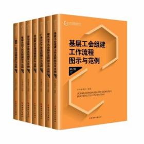 《工会工作实务操作流程系列丛书》全套7册,量大从优