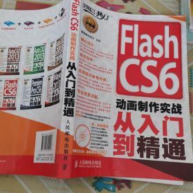 Flash CS6动画制作实战从入门到精通