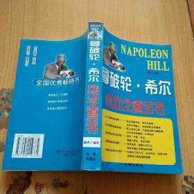 拿破仑·希尔成功之道全书