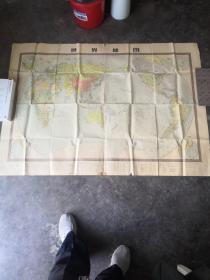 世界地图(全开,1480X1060mm)【1970年第2版,1972第4次】