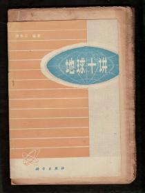 首现文革时期物理学家大毛边本未裁本   傅承义《地球十讲》(1976年一版一印)