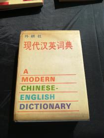 现代汉英词典