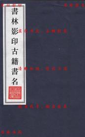 【复印本】幻中游-(清)烟霞主人编述-清乾隆年间本衙藏板刻本