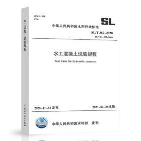 SL/T 352-2020 水工混凝土试验规程