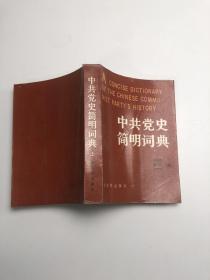 中共党史简明词典上