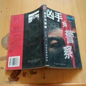 凶手与警察:长篇小说