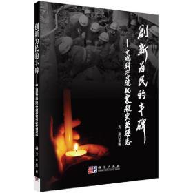 创新为民的丰碑——中国科学院抗震救灾英模志 方新 科学出版社有限责任公司9787030266521正版全新图书籍Book