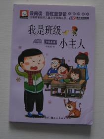 注音版彩绘本儿童文学经典丛书:我是班级小主人(无障碍读本)