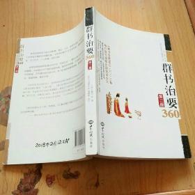 群书治要360(2013卷)