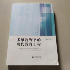 多维视野下的现代教育工程(以工程学为代表,多维视野审视现代教育)