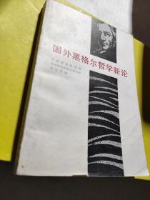 国外黑格尔哲学新论