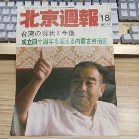 北京周报(日文版)1987年第18期