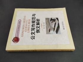 北京市高等教育精品教材立项项目:公文写作规范与例文解析